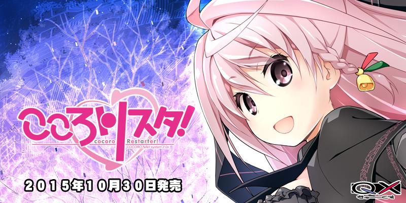 「こころリスタ!」2015年10月30日発売!